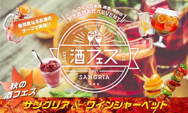 秋の酒フェスはサングリア10種の利き酒飲み比べ編!さらに食欲の秋にちなんでBBQ食べ放題 & ワインシャーベット付き!!