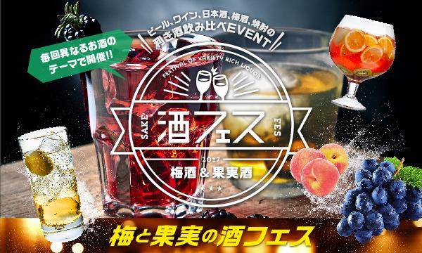 株式会社スリーエスの【GW限定で復活】梅と果実のお酒を日本最大160種類以上飲み比べできる酒フェス!更に今回はゼリーのお酒やBBQ付き!イベント