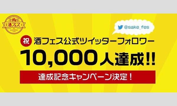 【酒フェス無料ご招待】Twitter 10,000人達成キャンペーン第2弾!