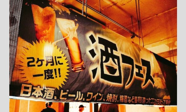 【酒フェス無料ご招待】Twitter 10,000人達成キャンペーン第2弾! イベント画像2