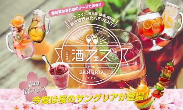 春の酒フェスはサングリア10種の利き酒飲み比べ編!さらに桜のサングリアや電球サングリアが登場! イベント画像1