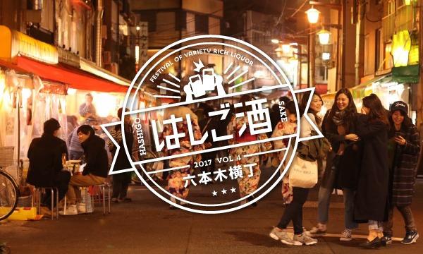 【六本木横丁2周年イベント】3日間毎日出入り自由の「はしご酒」 in東京イベント
