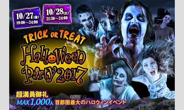 NEW!!【 渋谷 KITSUNE 】今年のハロウィンパーティーは首都圏最大! in東京イベント