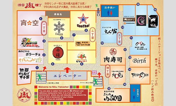 【ついに開催が決定!!】渋谷肉横丁ではしご酒の公式イベント! イベント画像3
