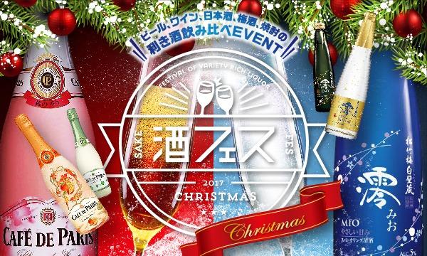 【速報】スパークリング日本酒VSスパークリングワイン!今年のクリスマス企画はどっちが美味いんだ対決! #酒フェスイベント