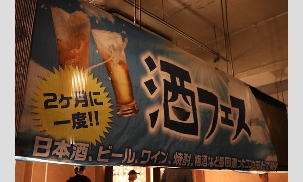 スリーエスの【1人参加限定編】完全着席スタイル酒フェスイベント