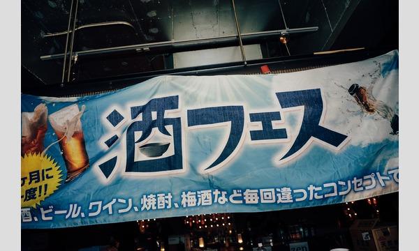株式会社スリーエスの【5時間飲み放題】三連休中日にお酒を飲みまくるって方へ向けたイベント形式の酒フェスイベント