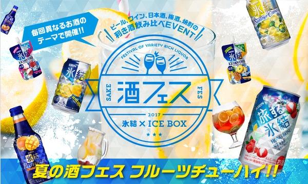 夏がキタ!日本初のフルーツポンチカクテルの中身がすべて「氷結×ICE BOX」!! イベント画像1
