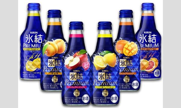 夏がキタ!日本初のフルーツポンチカクテルの中身がすべて「氷結×ICE BOX」!! イベント画像2