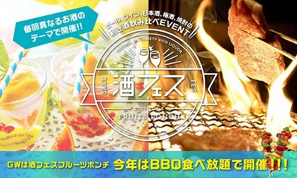 【大反響で追加公演決定】酒フェスフルーツポンチ開催!BBQ食べ放題 & 流し素麺食べ放題! イベント画像1