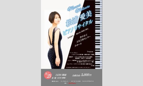 松浦愛美 ピアノリサイタル イベント画像1