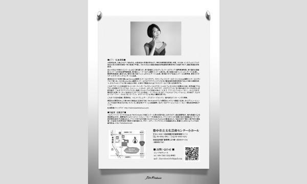 松浦愛美 ピアノリサイタル イベント画像2