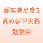 顧客満足度を高めるFP実務勉強会のイベント