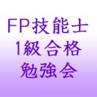 FP技能士1級合格勉強会のイベント