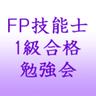 FP技能士1級合格勉強会 イベント販売主画像