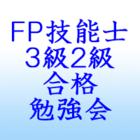 FP技能士3級2級合格勉強会のイベント