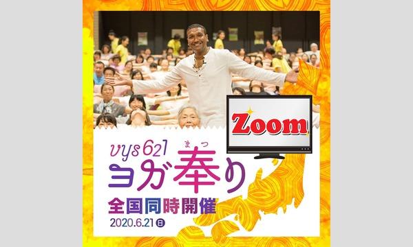 [6月21日] VYS 621 ヨガ奉り 2020@湘南(by Zoom) イベント画像3