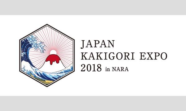 かき氷EXPO2018inNARA イベント画像2