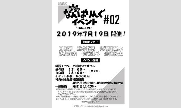 【昼の回】田口涼のなんばりんぐイベント#02 イベント画像1