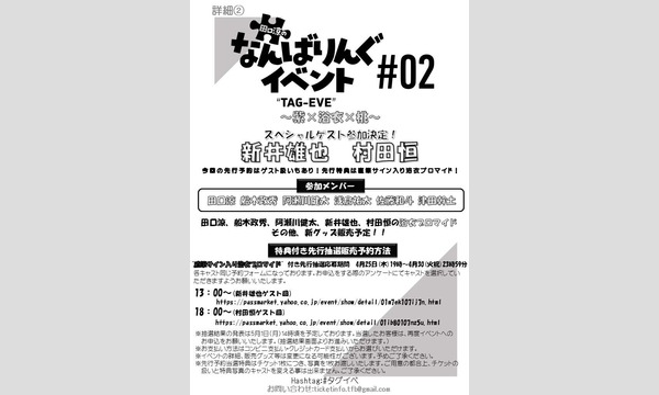 【昼の回】田口涼のなんばりんぐイベント#02 イベント画像2