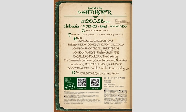 St.Patrick's Day THE WILD ROVER 2020 イベント画像2