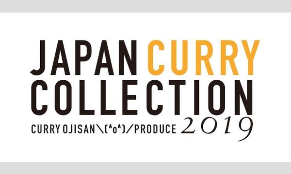 全国カレーコレクション 2019 イベント画像1