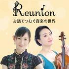 Reunionのイベント