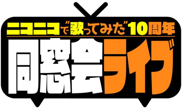 """ニコニコで""""歌ってみた""""10周年!同窓会ライブ in東京イベント"""