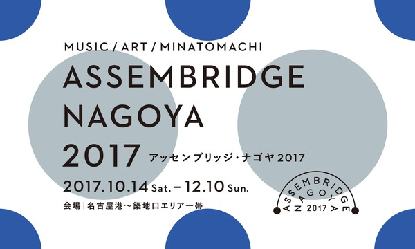 アッセンブリッジ・ナゴヤ 2017 in愛知イベント