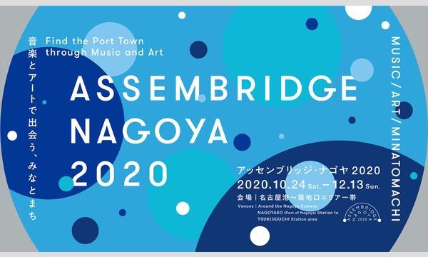 アッセンブリッジ・ナゴヤ2020 イベント画像1