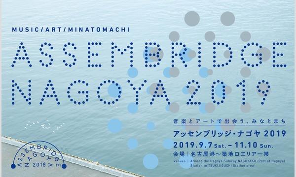 アッセンブリッジ・ナゴヤ2019 イベント画像1