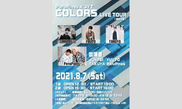 PeruPines×JYT 〜COLORS〜 LIVE TOUR 【東京公演・2部】
