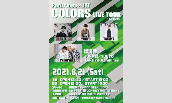 PeruPines×JYT 〜COLORS〜 LIVE TOUR 【名古屋公演・2部】