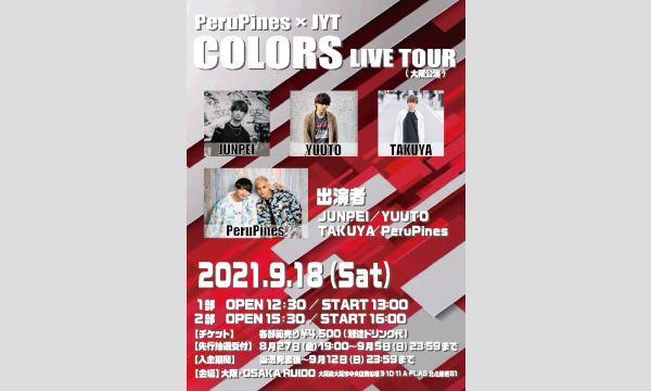 PeruPines×JYT 〜COLORS〜 LIVE TOUR 【大阪公演・1部】 イベント画像1