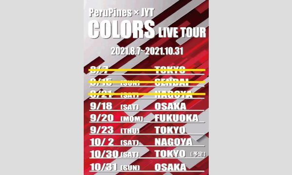 PeruPines×JYT 〜COLORS〜 LIVE TOUR 【大阪公演・1部】 イベント画像2