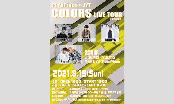PeruPines×JYT 〜COLORS〜 LIVE TOUR 【仙台公演・1部】