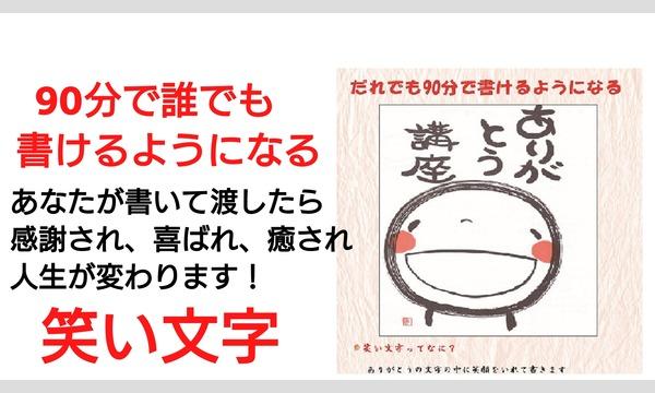 8/25【松阪】笑い文字ありがとう講座(初回) in三重イベント