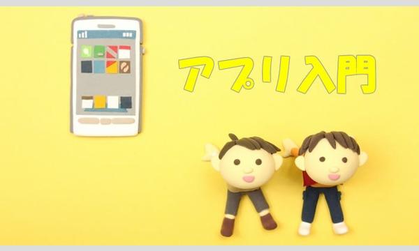 [アプリ入門] スマホ・タブレットでビデオ編集 写真でムービーを作ろう イベント画像1