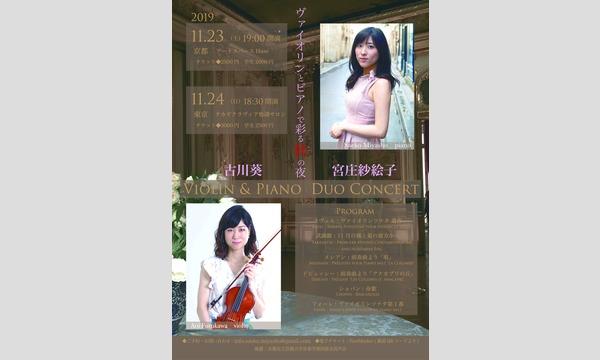 ヴァイオリンとピアノで彩る秋の夜 (Vn古川葵 Pf宮庄紗絵子) 〜京都公演〜 イベント画像1