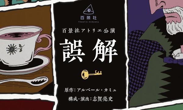 百景社アトリエ公演『誤解』 イベント画像1