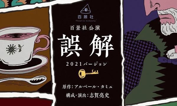 百景社公演『誤解』2021バージョン イベント画像1