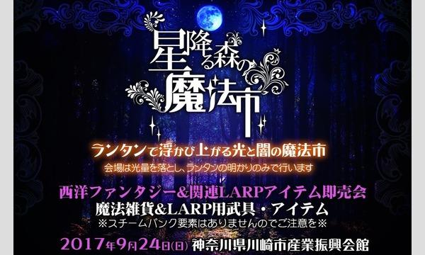 西洋ファンタジー&LARP関連雑貨展示即売会【星降る森の魔法市】 in神奈川イベント