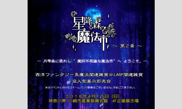 西洋ファンタジー&LARP関連雑貨展示即売会【星降る森の魔法市 第2章】 in神奈川イベント