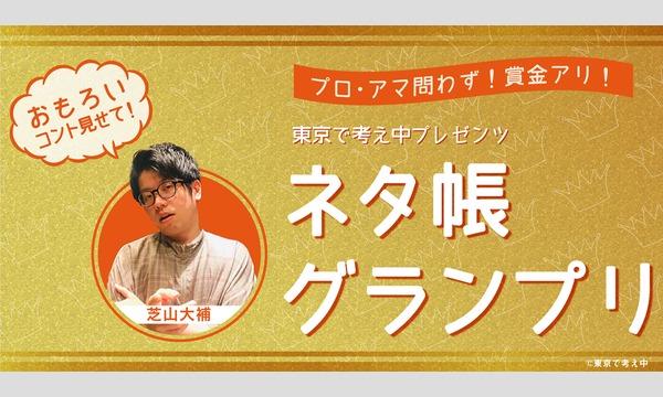 東京で考え中presentsネタ帳グランプリ番外編「教えて芝山先生〜!!!」 イベント画像1