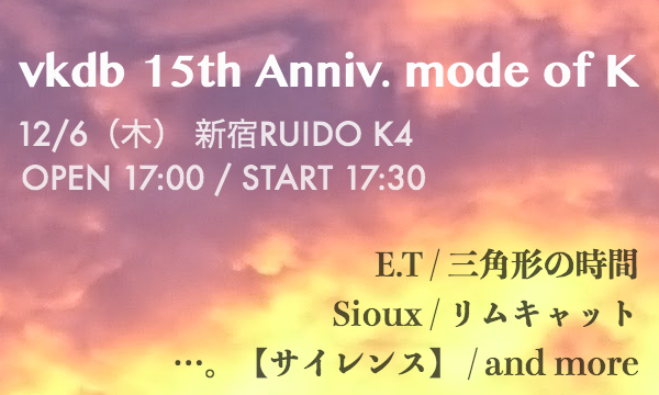 vkdb 15th Anniv. mode of K イベント画像1