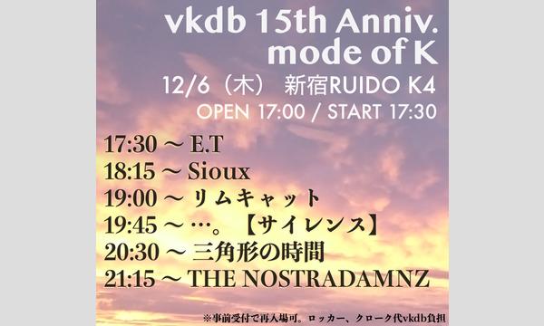 vkdb 15th Anniv. mode of K イベント画像3