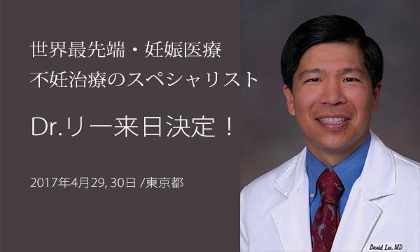 人工授精、不妊治療のスペシャリスト、Dr.リーの来日講演 イベント画像1