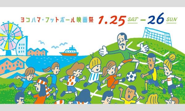 ヨコハマ・フットボール映画祭2020 イベント画像1