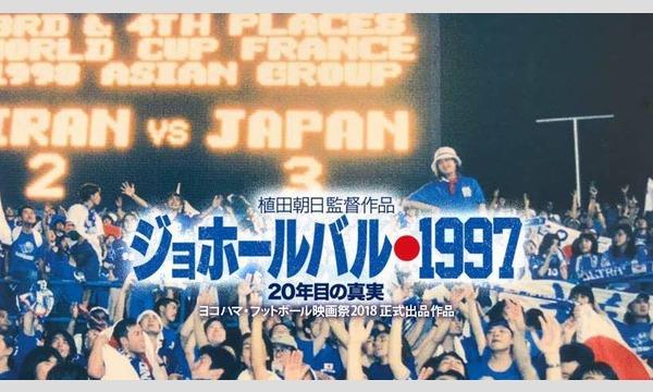 ヨコハマ・フットボール映画祭2018 イベント画像1