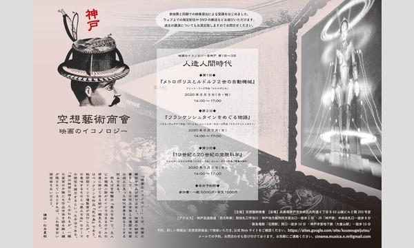映画のイコノロジー@神戸  第1回 ︎空想藝術商會 イベント画像2